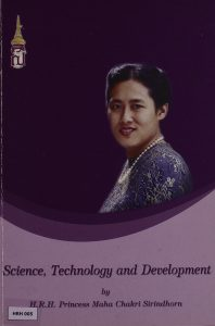 หนังสือ Science, Technology and Development by H.R.H Princess Maha Chakri Sirindhorn