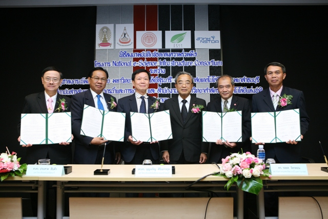 ลงนาม National e-Science Infrastructure Consortium MOU